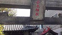 白木神社 大阪府大阪市浪速区木津川のキャプチャー