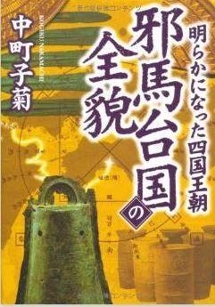 中町子菊『明らかになった四国王朝 邪馬台国の全貌』 - 九州でもない、近畿でもないのキャプチャー