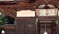 油日神社 滋賀県甲賀市甲賀町油日のキャプチャー