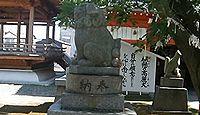 湊稲荷神社 - 新潟市、遊女の荒天祈願から始まった日本唯一の回る狛犬「願懸け高麗犬」