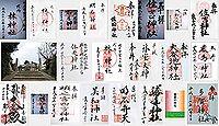 林神社(明石市)の御朱印