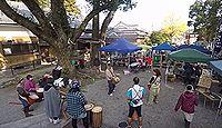 老神神社 熊本県人吉市老神町のキャプチャー