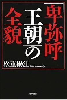 松重楊江『「卑弥呼王朝」の全貌』 - 奈良・平安・鎌倉で幾度も改竄された記紀を解明のキャプチャー