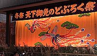 飯島八幡神社 - 白川郷の天下の奇祭どぶろく祭り