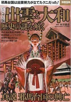 ビジュアル版 出雲と大和 歴史の謎を解く (別冊宝島 2277)