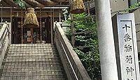 十番稲荷神社 東京都港区麻布十番のキャプチャー