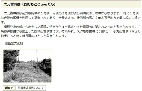石見地方最大の前方後円墳・大元1号墳に良好な状態の葺石を確認、現地説明会 - 益田市のキャプチャー
