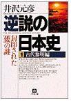 井沢元彦『逆説の日本史〈1〉古代黎明編―封印された「倭」の謎』 - 人々の自由な発想のキャプチャー