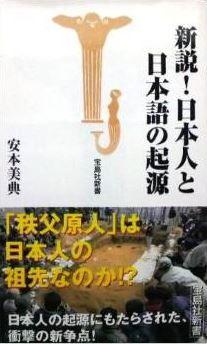 安本美典『新説!日本人と日本語の起源』 - 日本人の起源にもたらされた、衝撃の新争点のキャプチャー