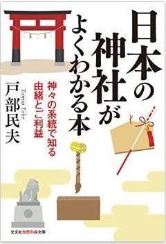 日本の神社がよくわかる本 神々の系統で知る由緒とご利益 (光文社知恵の森文庫)