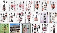 忌部神社(徳島市)の御朱印