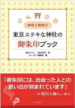 久能木紀子『神様と縁結び 東京ステキな神社の御朱印ブック』 - さあ東京の神社さんぽへ!のキャプチャー