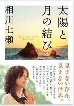 相川七瀬『太陽と月の結び』 - 「結び」シリーズ第3弾、関連神社を写真とエッセイで紹介のキャプチャー