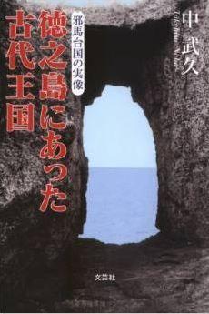 中武久『徳之島にあった古代王国―邪馬台国の実像』 - 邪馬台国は、奄美群島徳之島だったのキャプチャー