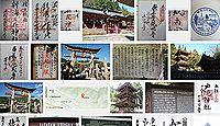 新海三社神社の御朱印