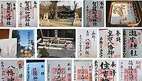 賀羅加波神社 広島県三原市中之町の御朱印