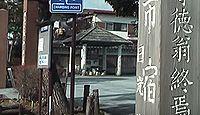 報徳二宮神社(日光市) - 終焉の地に二宮尊徳を祀る、学問、商売、開運、出世の神
