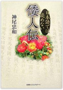 神尾忠和『日本語では読めない倭人伝』 - 倭人伝が楽しく容易に分かる本との出会いのキャプチャー