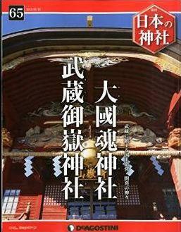 『日本の神社全国版 (65) 2015年 5/12 号 [雑誌]』 - 東京の大國魂神社、武蔵御嶽神社のキャプチャー