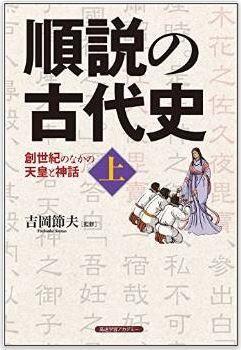 順説の古代史 (創世紀のなかの天皇と神話)