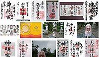 加賀神明宮 石川県加賀市大聖寺神明町の御朱印