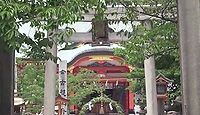 土佐稲荷神社 大阪府大阪市西区北堀江