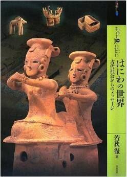 若狭徹『もっと知りたいはにわの世界―古代社会からのメッセージ』 - 埴輪300年の歴史のキャプチャー