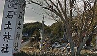 石土神社 高知県南国市十市のキャプチャー