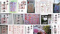 日吉神社(柳川市)の御朱印