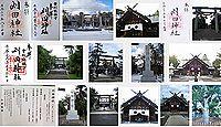 刈田神社(登別市)の御朱印