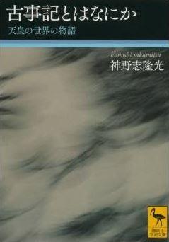 神野志隆光『古事記とはなにか 天皇の世界の物語 (講談社学術文庫)』のキャプチャー