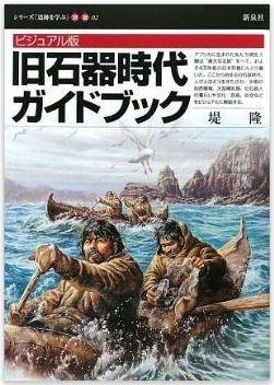 堤隆『ビジュアル版 旧石器時代ガイドブック (シリーズ「遺跡を学ぶ」別冊)』のキャプチャー