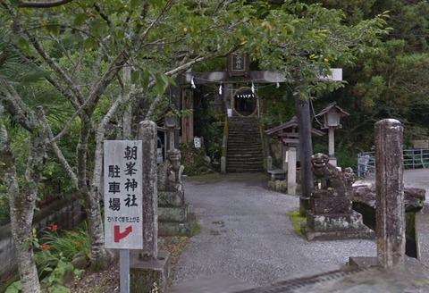 朝峯神社 高知県高知市介良乙のキャプチャー
