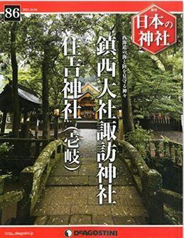 『日本の神社全国版 (86) 2015年 10/6 号 [雑誌]』 - 長崎「西海道の海と陸を見守る神々」のキャプチャー