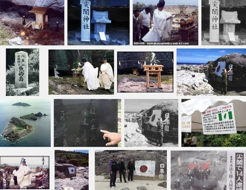 尖閣神社 沖縄県石垣市登野城のキャプチャー