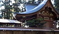 都都古和氣神社(馬場) - 坂上田村麻呂ゆかり、アヂスキタカヒコネ祀る陸奥国一宮