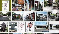 日吉神社(神戸町)の御朱印