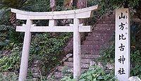 山方比古神社 徳島県徳島市多家良町立岩