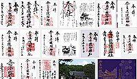 奈良県護国神社の御朱印