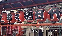 千代田稲荷神社 東京都渋谷区道玄坂