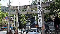 椎宮八幡神社 徳島県徳島市南佐古七番町のキャプチャー