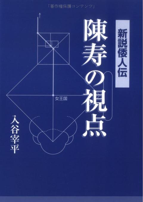 入谷宰平『新説倭人伝 陳寿の視点』 - 女王国は、邪馬台国・投馬国の合体であるのキャプチャー