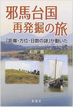 和田潤『邪馬台国 再発掘の旅: 「距離・方位・日数の謎」が動いた』 - 前人未踏のルートのキャプチャー