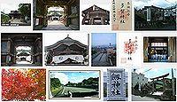 多賀神社(直方市)の御朱印