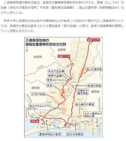 浜松市長が静岡、愛知、長野の三遠南信地域の民俗文化財で「日本遺産」目指すと明言のキャプチャー
