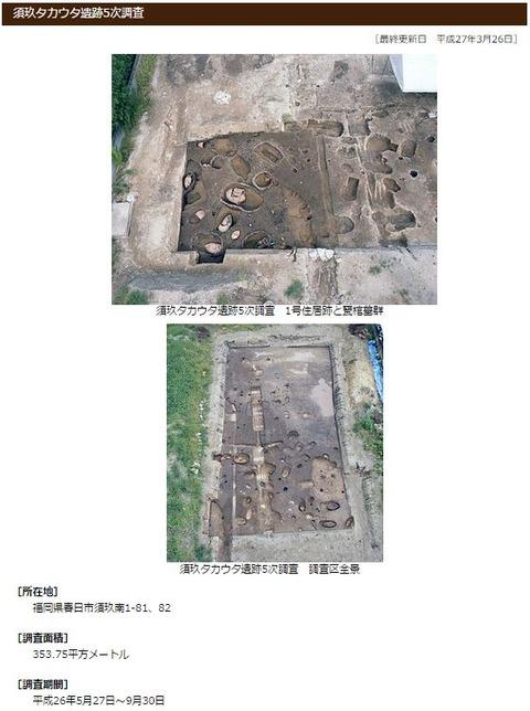 銅剣の鋳型片に続き、青銅鏡の石製鋳型も出土、福岡県春日市の須玖タカウタ遺跡 - 紀元前2世紀のキャプチャー