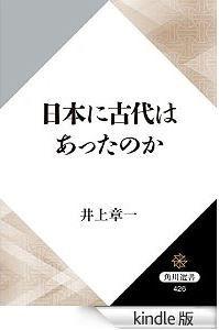 井上章一『日本に古代はあったのか』 - 新しい時代がいつも関東から始まるのはなぜか?のキャプチャー