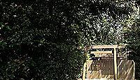 縣神社 - 神宮125社、外宮・末社 序列2位、宇須乃野神社に同座する当地の守護神