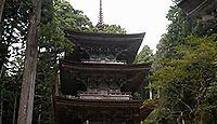 国宝「明通寺三重塔」(福井県小浜市)のキャプチャー