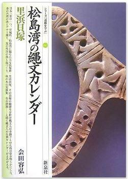 会田容弘『松島湾の縄文カレンダー・里浜貝塚 (シリーズ「遺跡を学ぶ」)』のキャプチャー